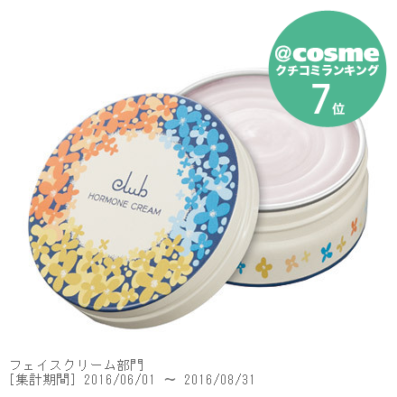 ホルモンクリーム クラシカルリッチi / 65g