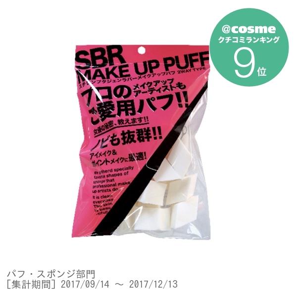 SBR PUFF / ヒシ型25P/NKO-4507 / 55g