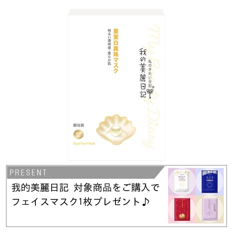 皇室白真珠マスク / 23g×5枚