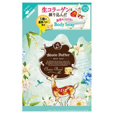 Ahalo butter(アハロバター)ボディソープ クラシックフローラル 詰め替え / 420ml