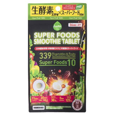 生酵素×スーパーフード スムージータブレット / 72粒