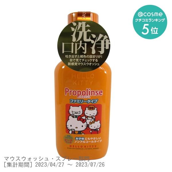 プロポリンス ファミリータイプ / ノンアルコール / 400ml