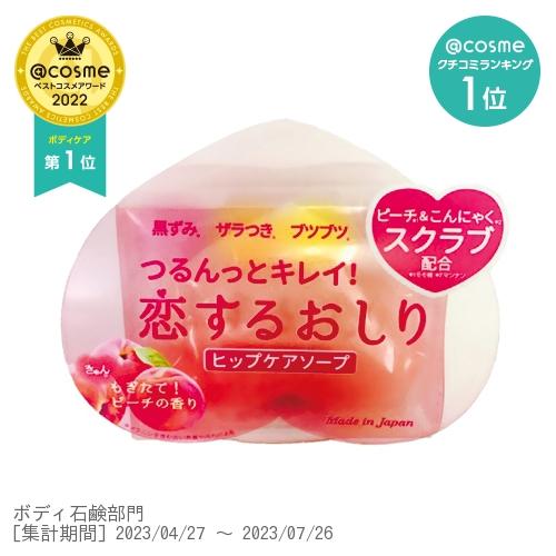 恋するおしり ヒップケアソープ / 80g