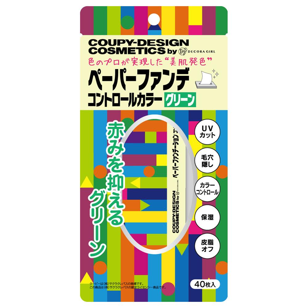 クーピー柄ペーパーファンデーションコントロールカラー / グリーン / 40枚入
