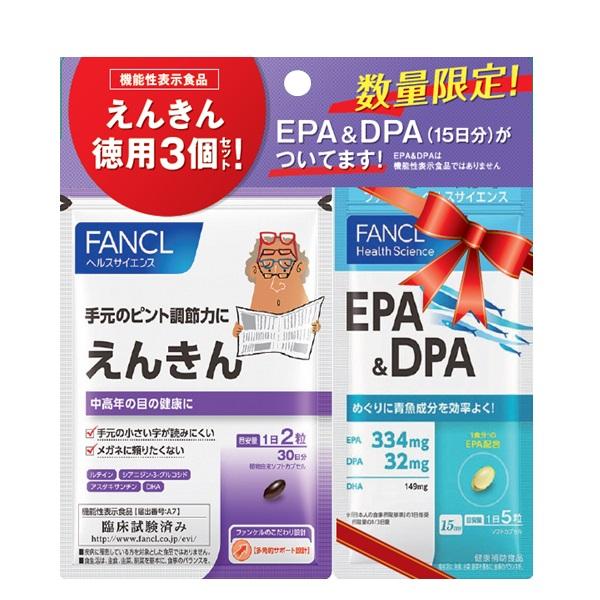 徳用えんきん+EPA&DPA15日付セット / プレゼント付 / えんきん:60粒×3袋/EPA&DPA:75粒