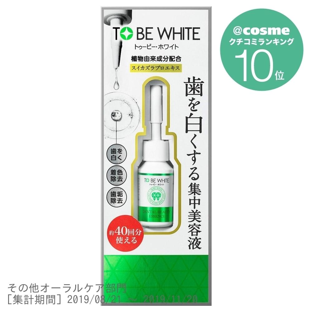 【20%ポイントバック】デンタルビューティーエッセンス / 7ml