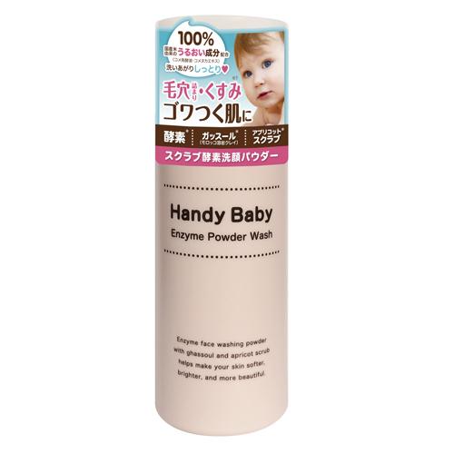 ハンディベイビー スクラブ酵素洗顔パウダー / 50g