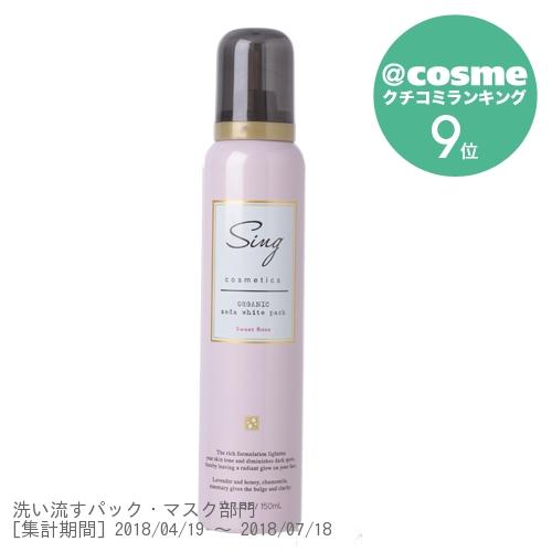 オーガニック炭酸ホワイトパック / 150g