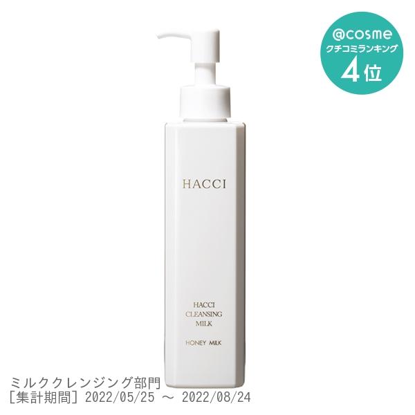 HACCI クレンジングミルク / 190ml