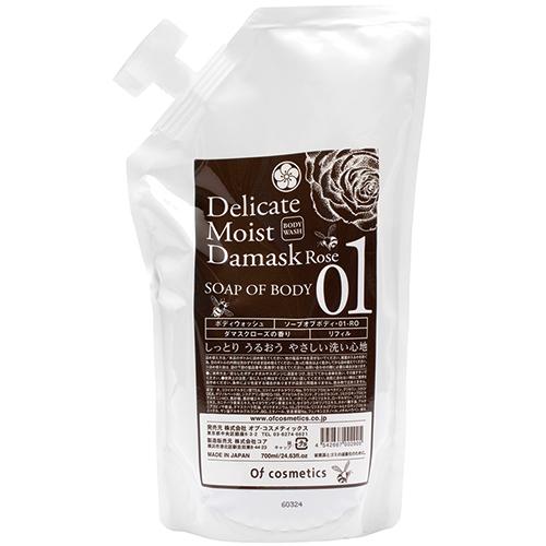 ソープオブボディ・01-RO / リフィル / 700ml / ダマスクローズの香り