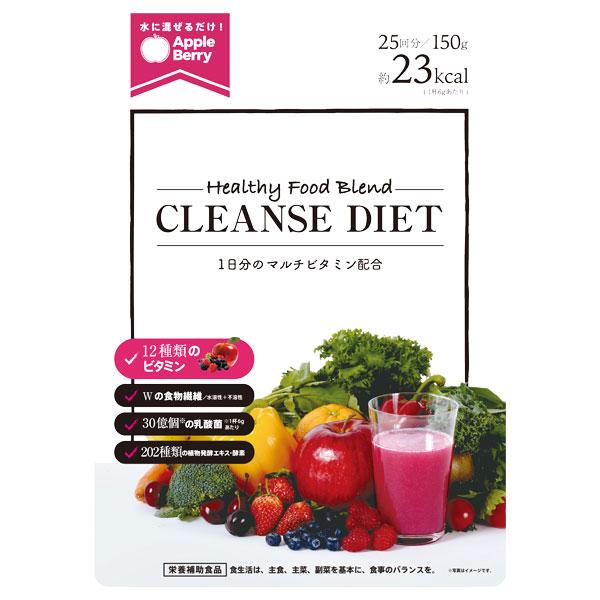 クレンズダイエット / 150g / アップルベリー味