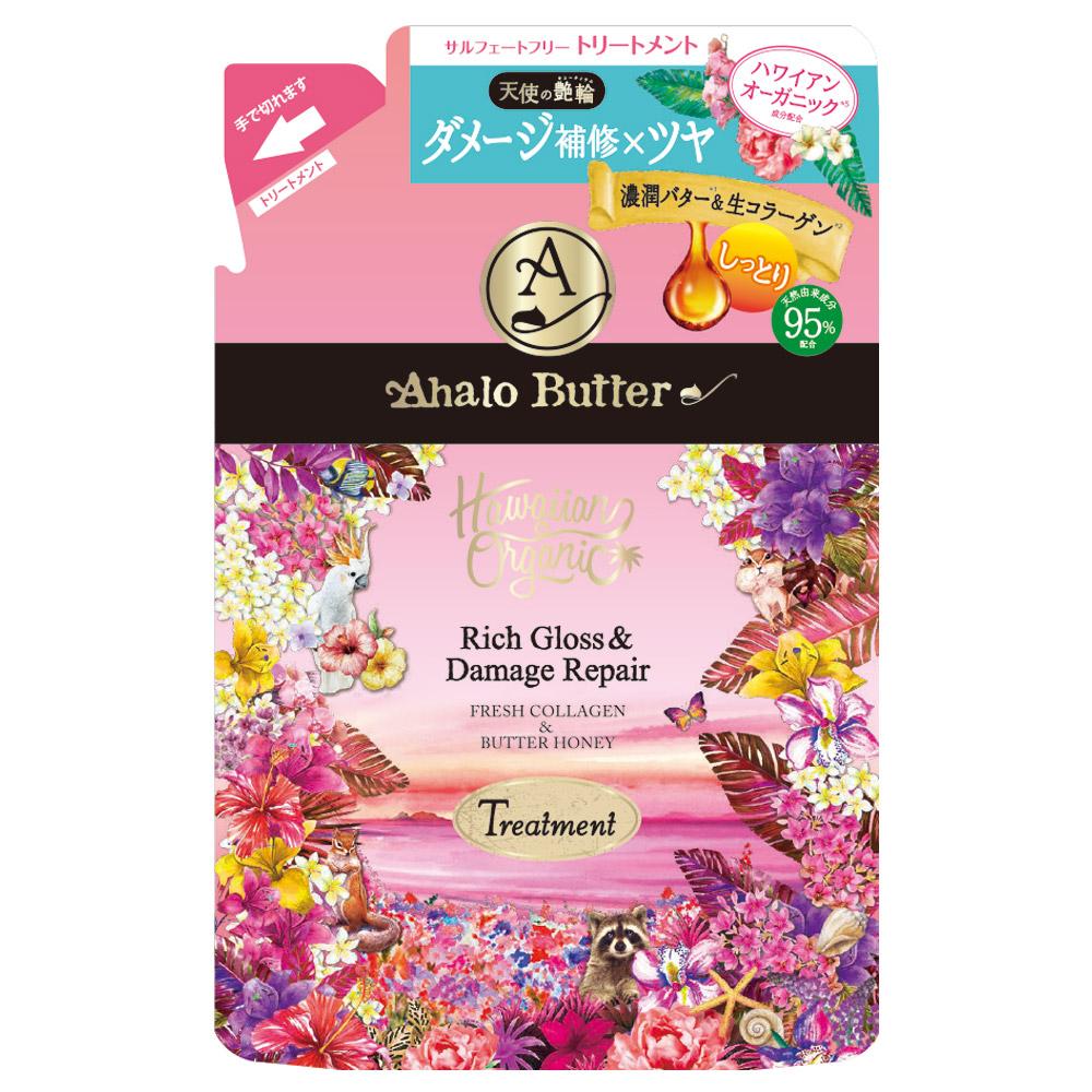 Ahalo butte ハワイアンオーガニック リッチグロス&ダメージリペア / トリートメント / 詰め替え / 400ml