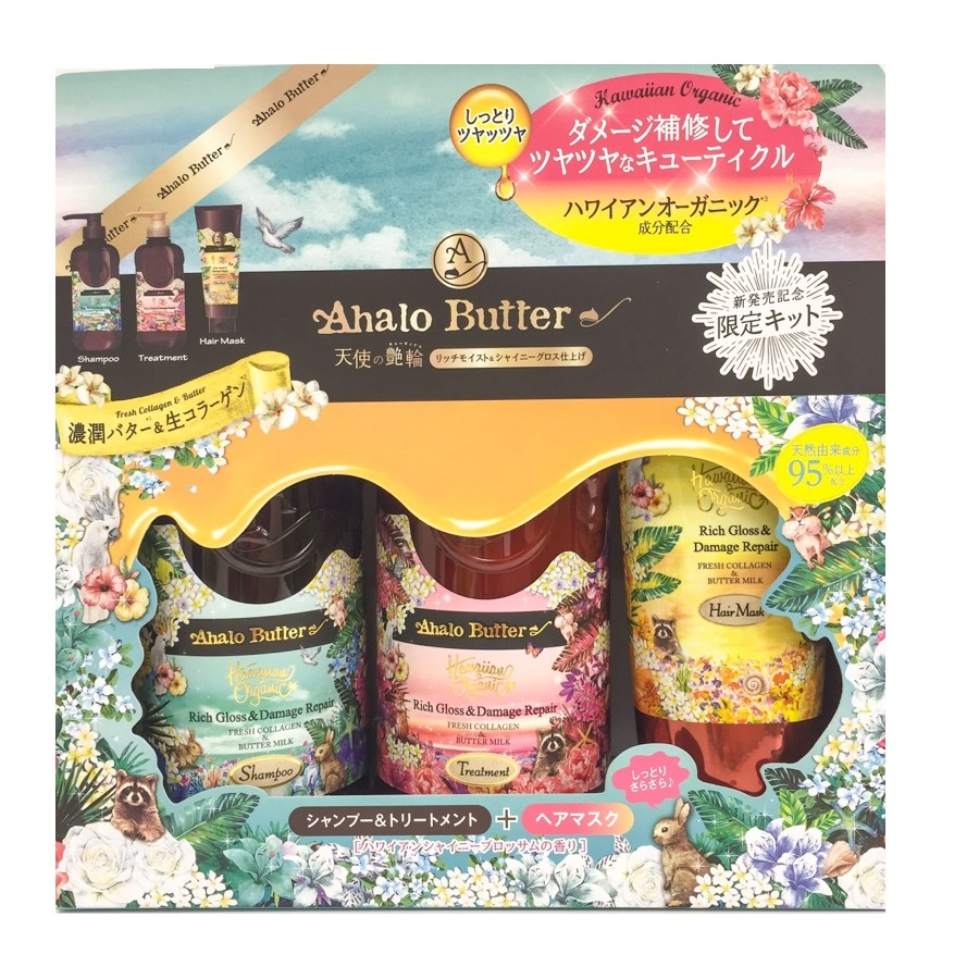 【好評につき再販!】Ahalo butter ハワイアンオーガニック リッチグロス&ダメージリペア モイスト / 限定キット
