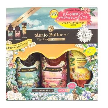 【好評につき再販!】Ahalo butter ハワイアンオーガニック リッチグロス&ダメージリペア モイスト / 限定キット 1