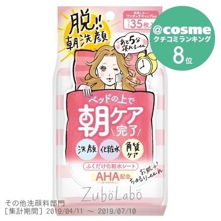 朝用ふき取り化粧水シート / 35枚(143ml)