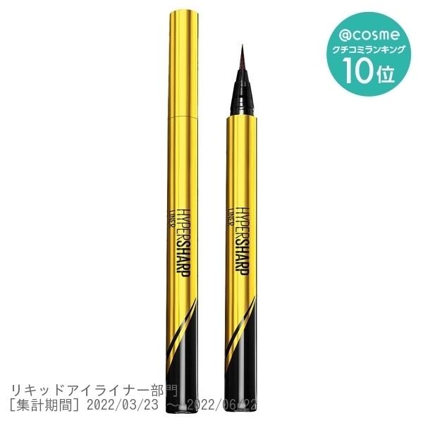 ハイパーシャープ ライナー R / BK-1漆黒ブラック / 0.5g