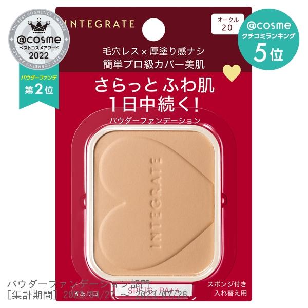 プロフィニッシュファンデーション / SPF16 / PA++ / オークル20 / 10g