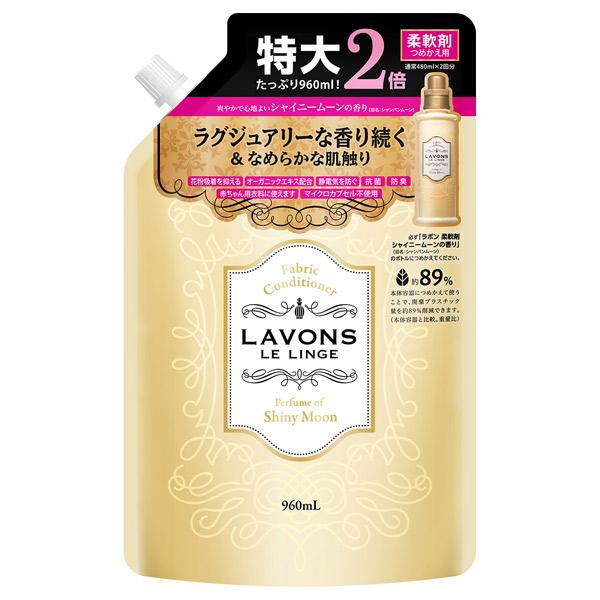ラボン 柔軟剤  シャイニームーンの香り (旧シャンパンムーンの香り) / つめかえ用大容量 / 960ml