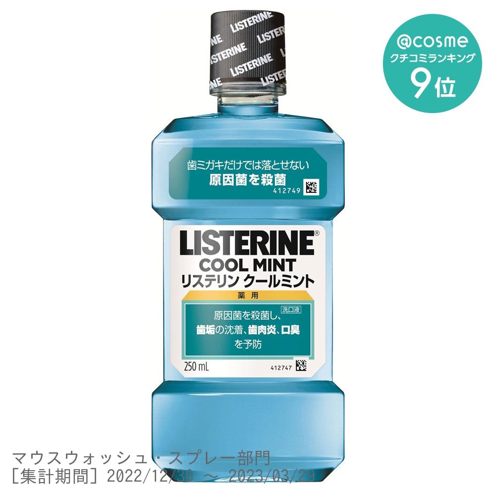 薬用 リステリン / 250ml / クールミント