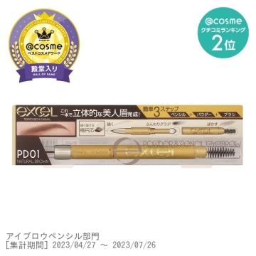 パウダー&ペンシル アイブロウ EX / PD01(ナチュラルブラウン) / 0.4g 1