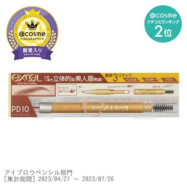 パウダー&ペンシル アイブロウ EX / PD10(ピンクブラウン) / 0.4g