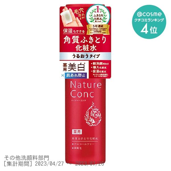 ネイチャーコンク 薬用クリアローション / 本体 / 200mL