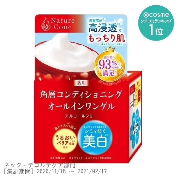 ネイチャーコンク 薬用モイスチャーゲル / 100g