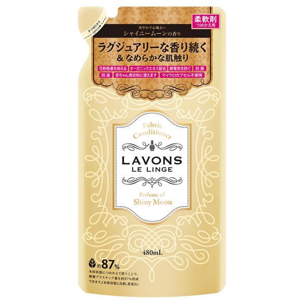 ラボン 柔軟剤 シャイニームーンの香り (旧シャンパンムーンの香り) / つめかえ用 / 480ml
