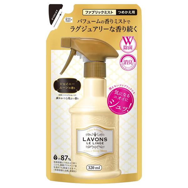 ラボン ファブリックミスト シャイニームーンの香り(旧シャンパンムーンの香り) / つめかえ用 / 320ml