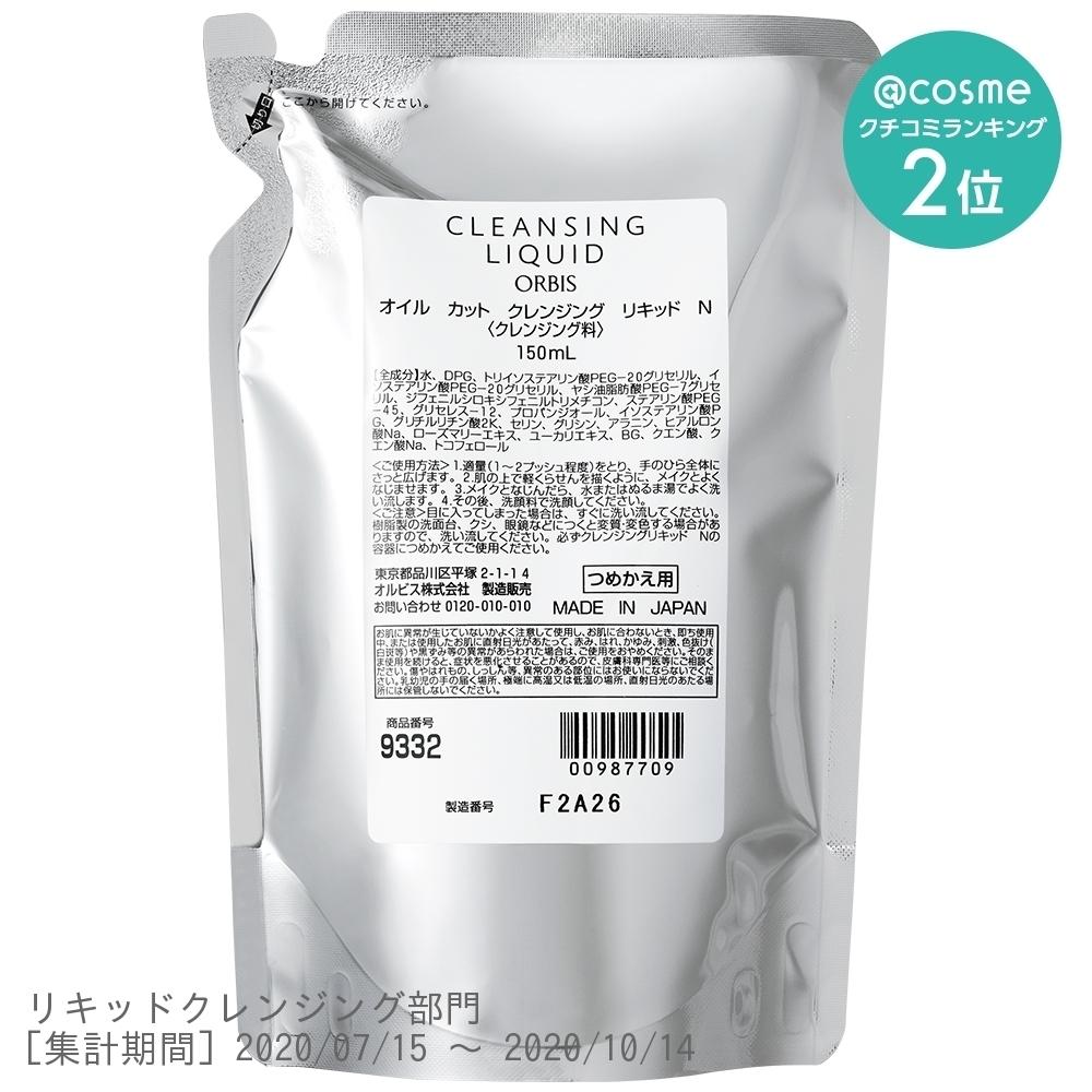 クレンジングリキッド / つめかえ用 / 150mL