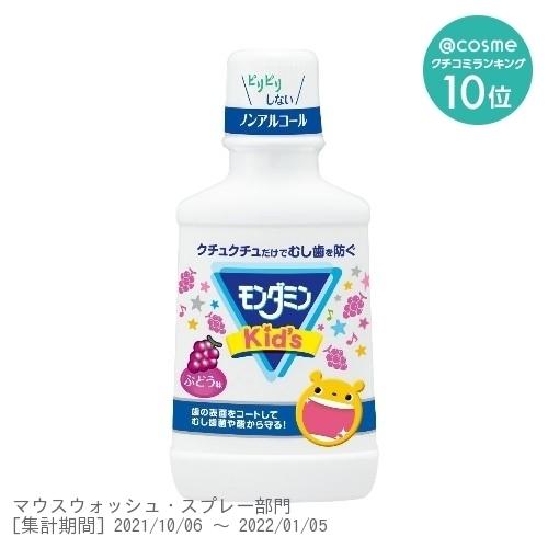 モンダミンKid's / 250ml / ぶどう味