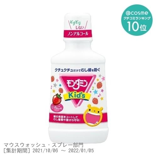 モンダミンKid's / 250ml / いちご味