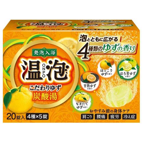 こだわりゆず 炭酸湯 / 20錠
