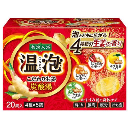 こだわり生姜 炭酸湯 / 20錠
