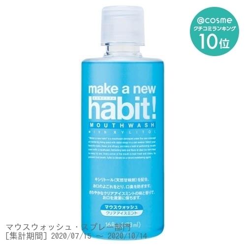 make a new habit ! / 473ml / クリアアイスミント