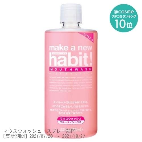 make a new habit ! / 975ml / フルーティシトラス