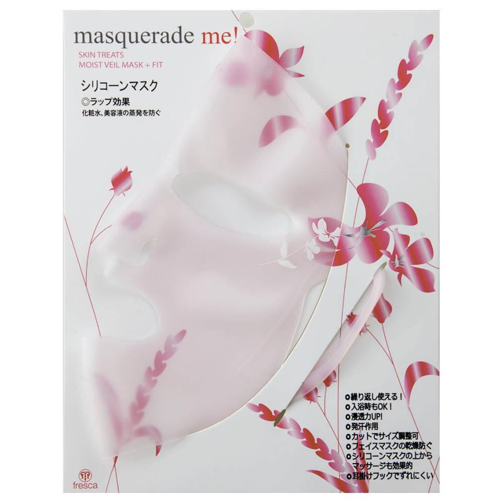 masquerade me! シリコーンマスク