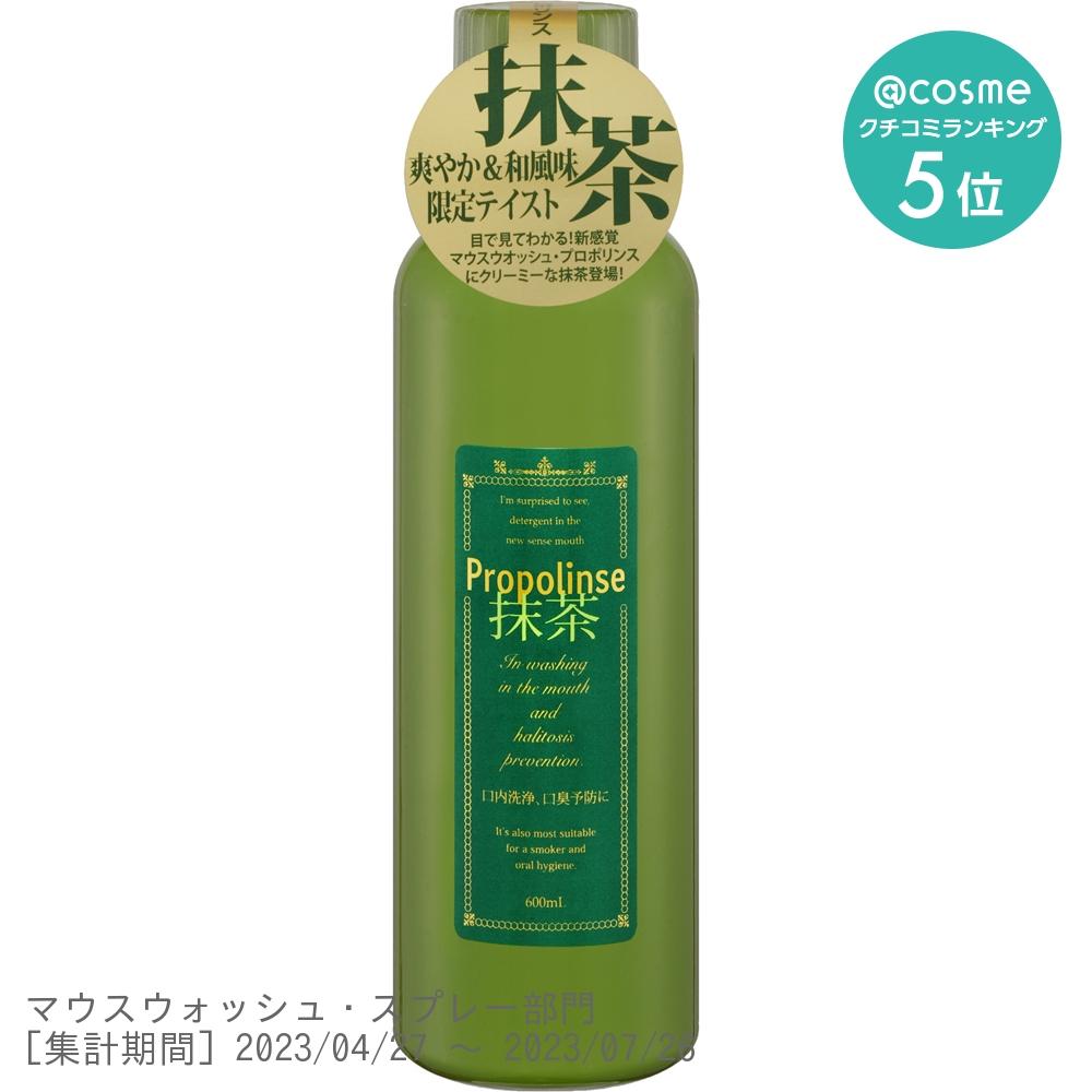 プロポリンス / 抹茶 / 600ml