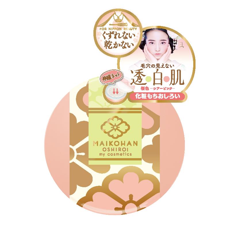 舞妓はん おしろい / SPF15 / PA++ / 01:桜色(シアーピンク)