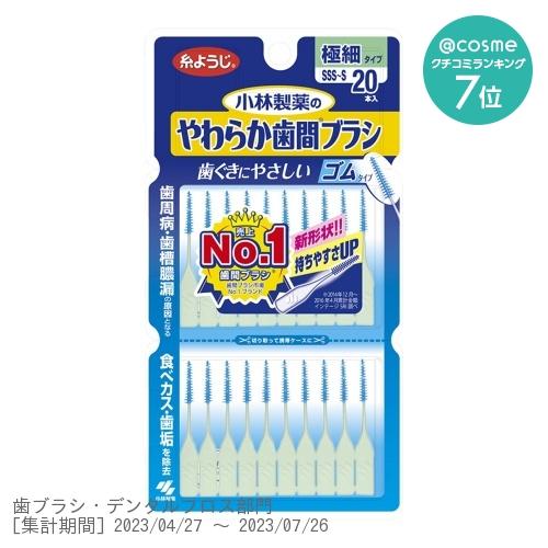 糸ようじ やわらか歯間ブラシ / I字型SSS-S / 20本