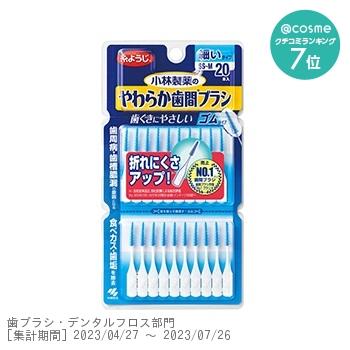 糸ようじ やわらか歯間ブラシ / I字型SS-M / 20本