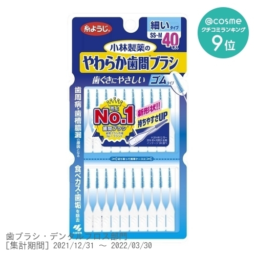 糸ようじ やわらか歯間ブラシ / I字型SS-M / 40本