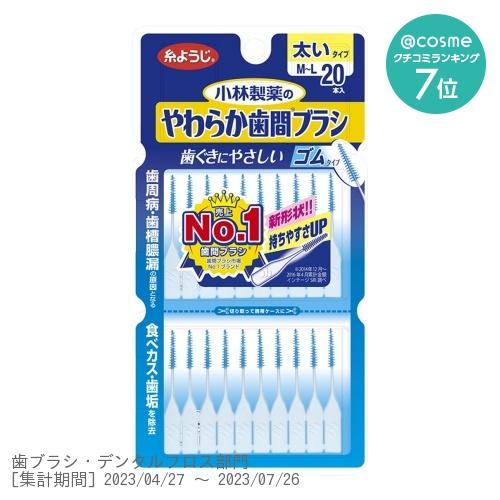 糸ようじ やわらか歯間ブラシ / I字型M-L 2 / 20本