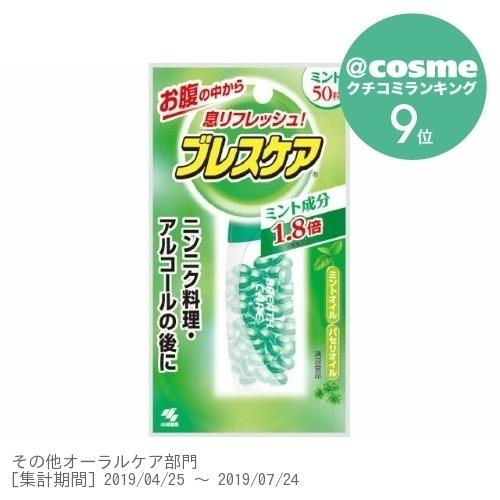 ブレスケア / ミント / 50粒