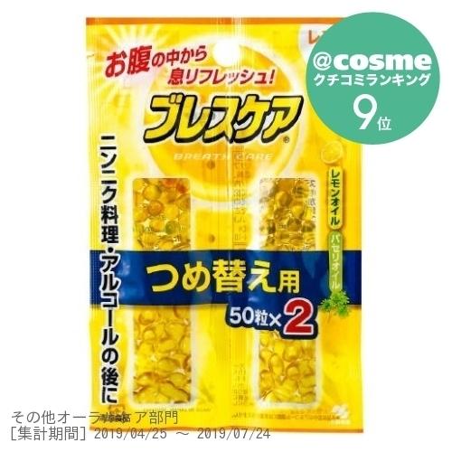 ブレスケア / 詰め替え用 / レモン / 50粒×2