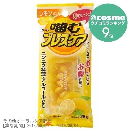 噛むブレスケア / レモンミント / 25粒