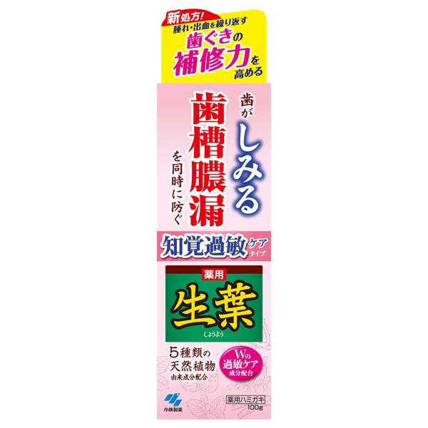 生葉(しょうよう)知覚過敏症状予防タイプ / 100g