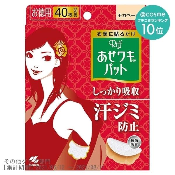 あせワキパット / モカベージュ / 40枚