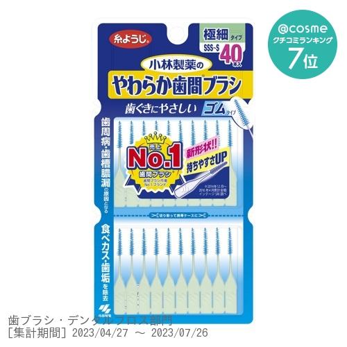 糸ようじ やわらか歯間ブラシ / I字型SSS-S / 40本
