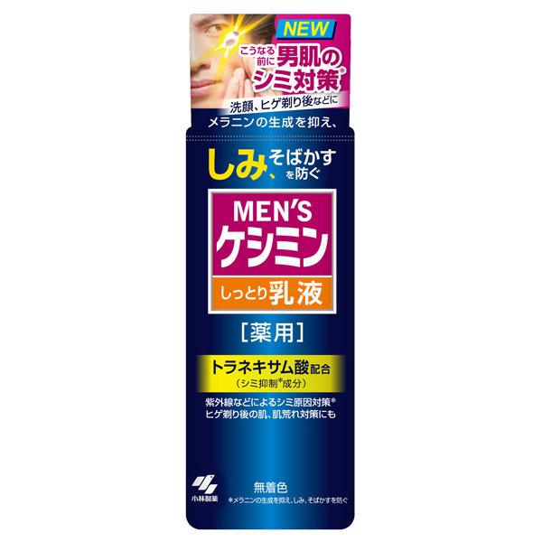 MEN'Sケシミン乳液 / 110ml
